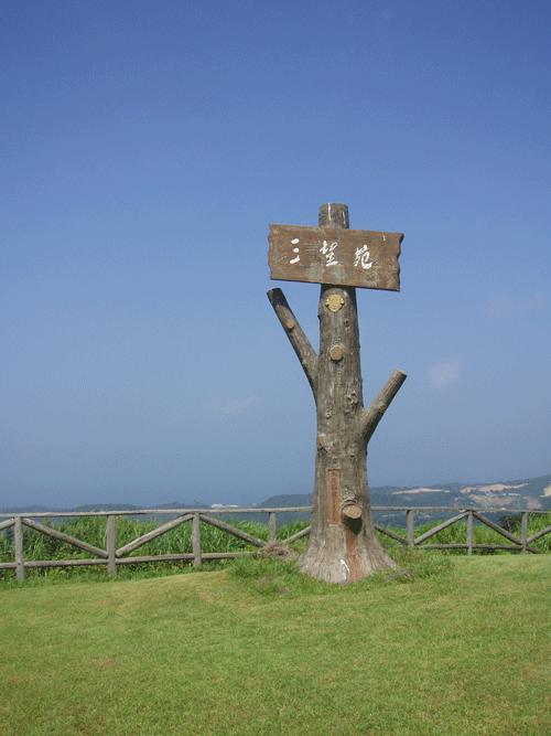 三望苑からの日本海