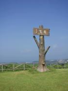 観_三望苑