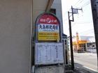 K10740矢島郵便局前
